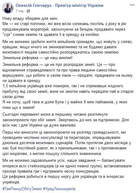 Премьер акцентировал, что реформа делается для украинцев и в интересах украинцев