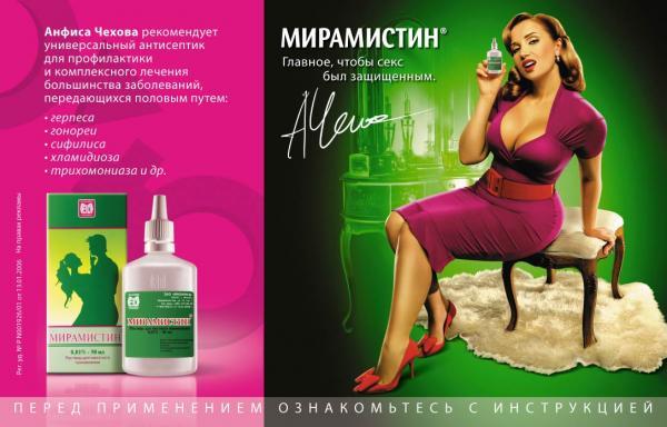 Российский аналог препарата рекламировала Анфиса Чехова