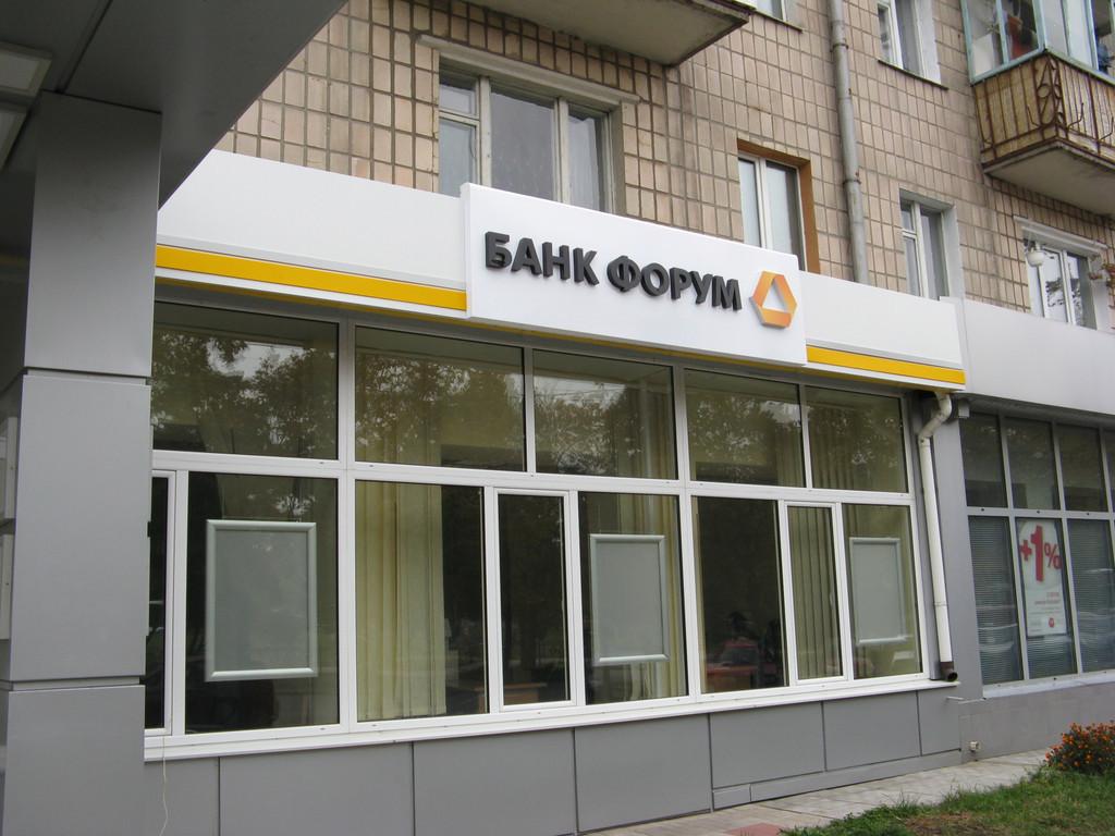 Кредит банк форум