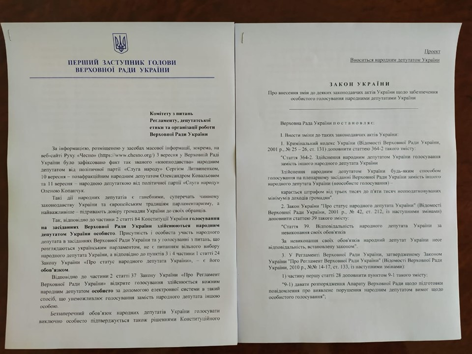 Президентский законопроект о наказании кнопкодавов