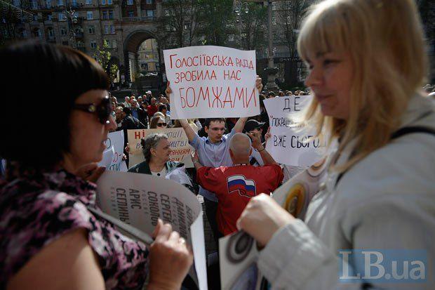 Акция протеста инвесторов программы 70 на 30
