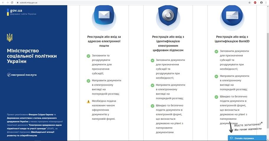 Стартовая страница Системы предоставления услуги