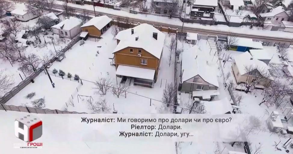 Климчук с женой владеют домом стоимостью в 120 тысяч долларов