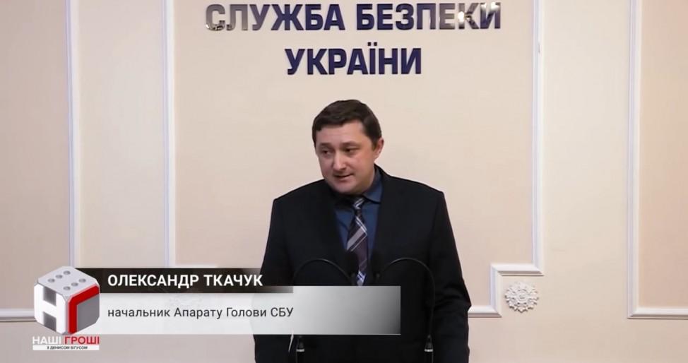 Сразу после назначения Климчука с СБУ было несколько больших скандалов