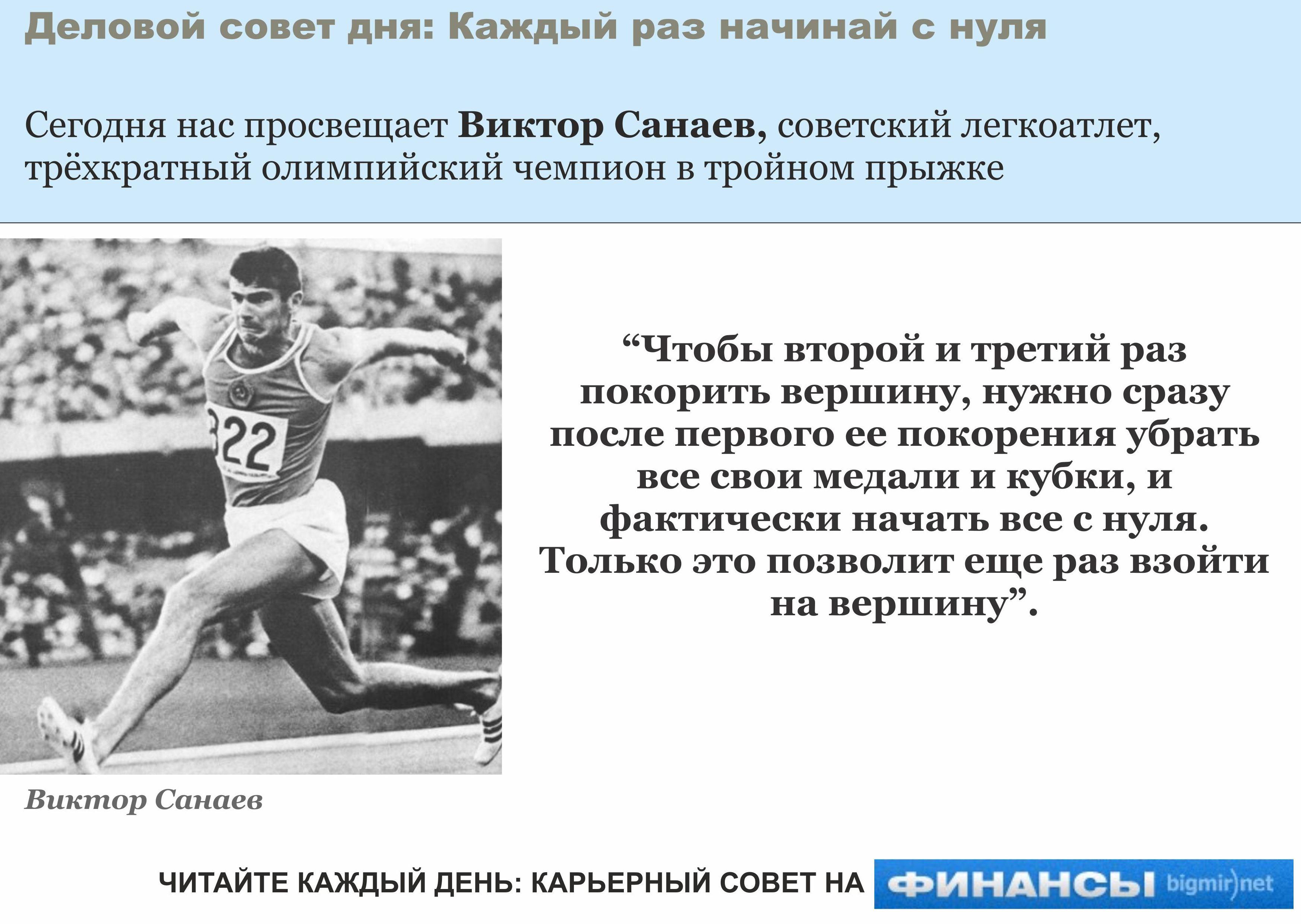 Прыжок к успеху в стиле легкоатлета Виктора Санаева