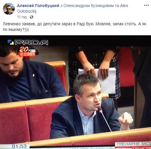 Пост Алексея Голобуцкого