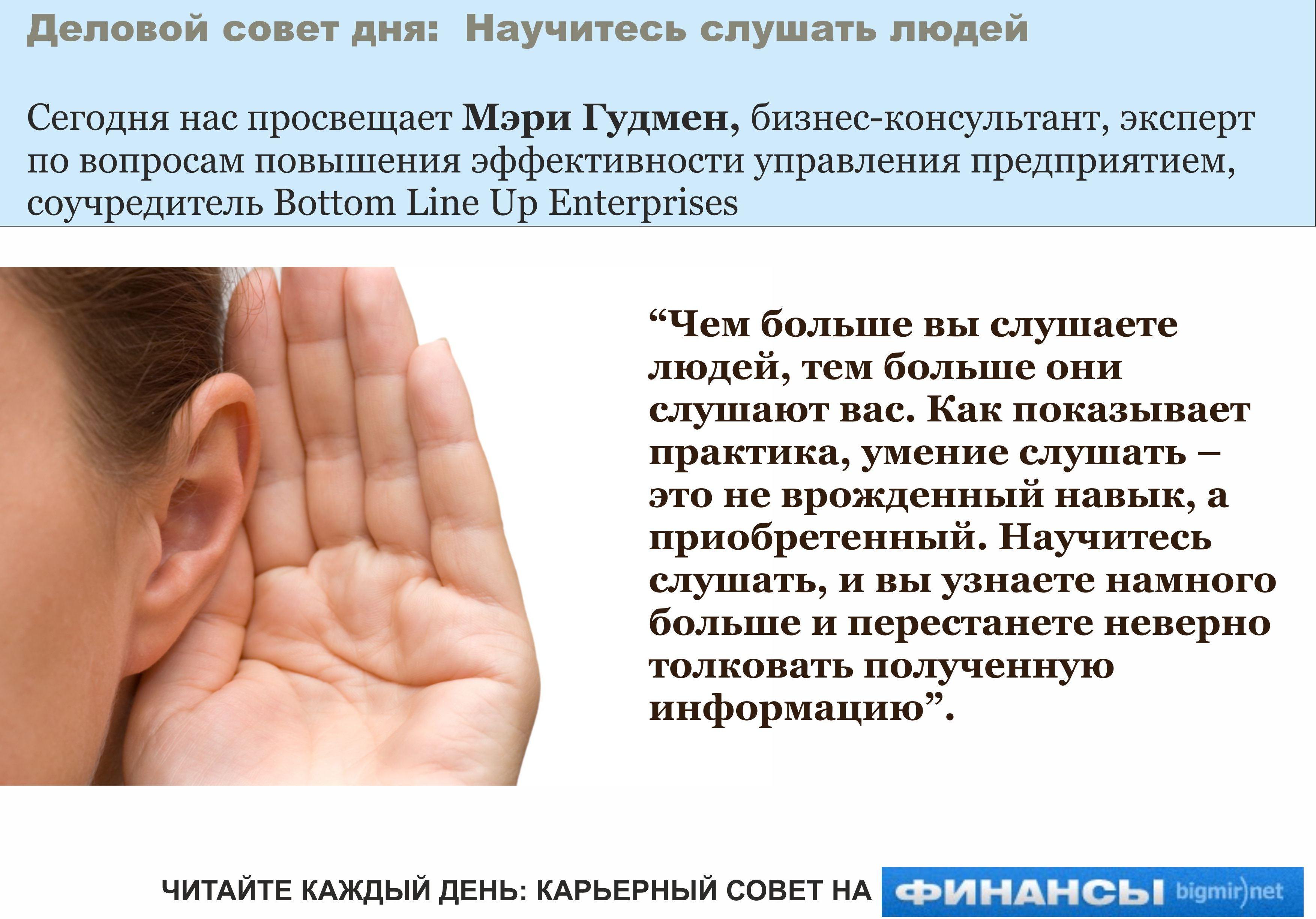 слушать и не: