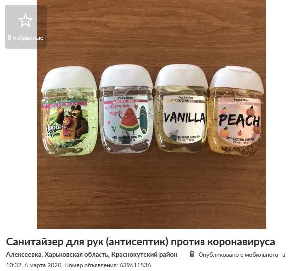 Санитайзер с разными ароматами