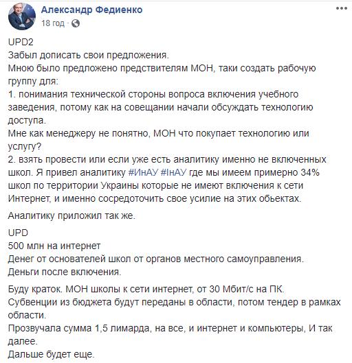 Финансирование анонсировал глава Интернет ассоциации Украины