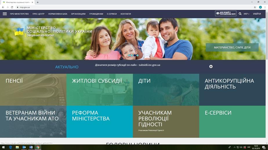 Зайдите на сайт Министерства социальной политики Украины