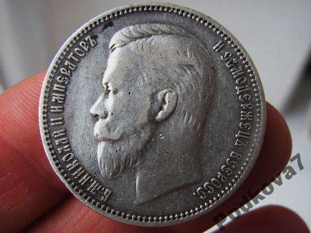 Серебряный рубль 1909 года. За него заплатили 11,5 тыс. грн.