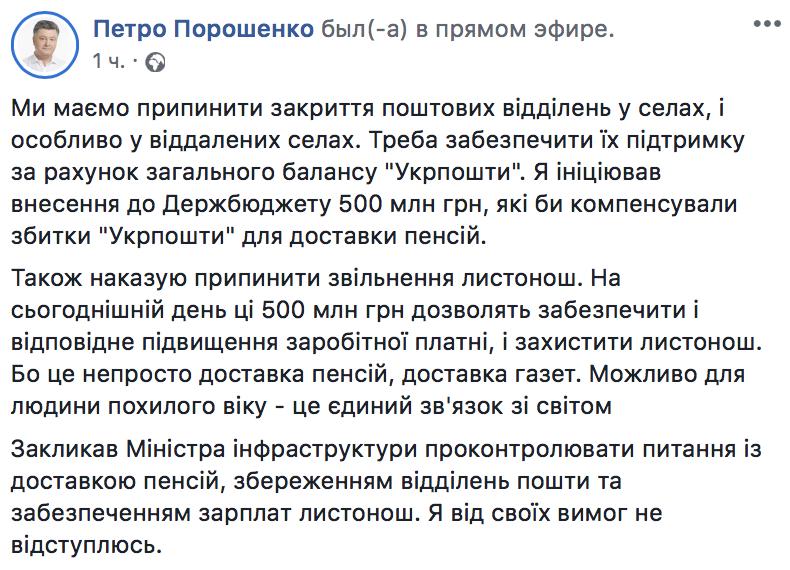 Сообщение Петра Порошенко в Facebook