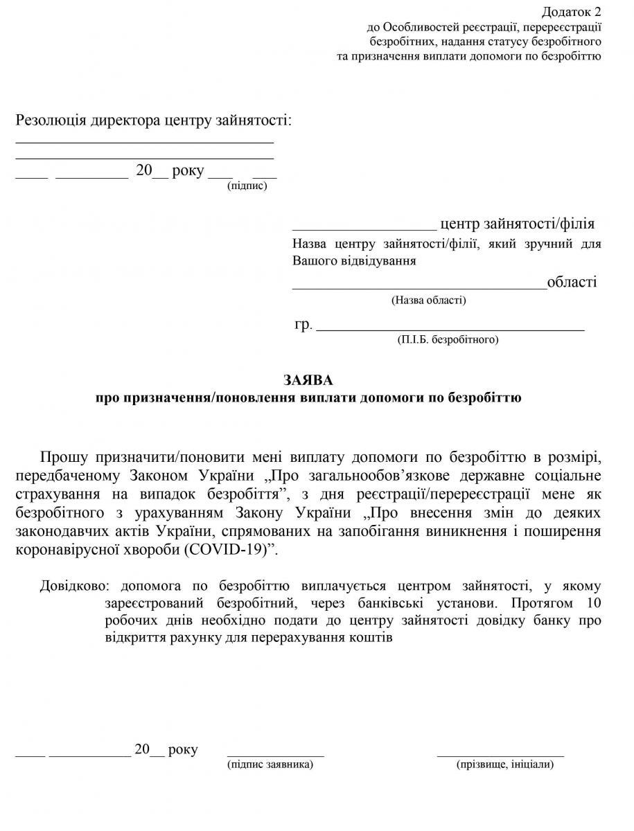 Шаблон заявления о выплате помощи по безработице в Украине