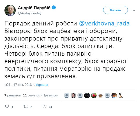 Повестку дня сообщил Андрей Парубий