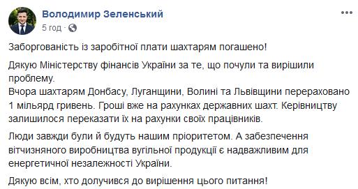 Зеленский акцентировал, что люди всегда будут в приоритете