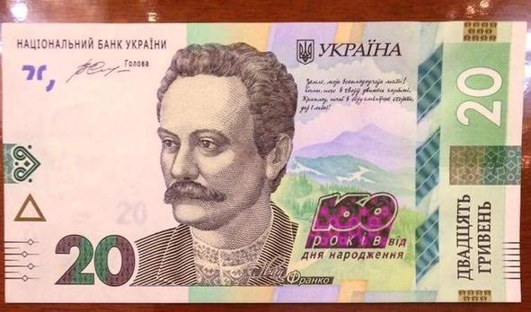 Коллекционные 20 грн