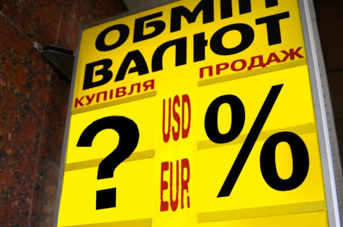 Яким буде курс гривні у 2020 році: прогнозує Кабмін