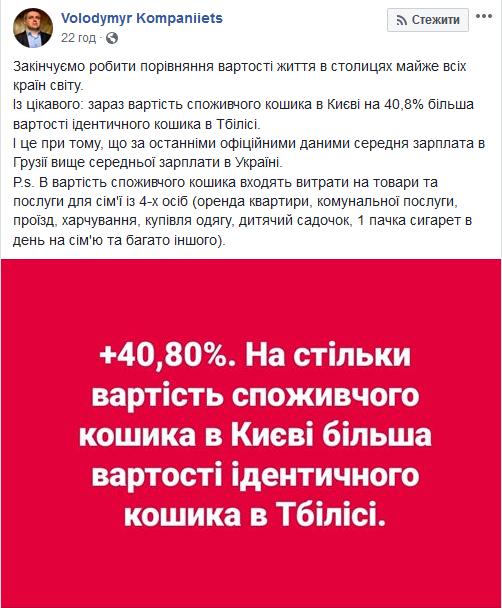 Жители Грузии в среднем зарабатывают больше, чем украинцы