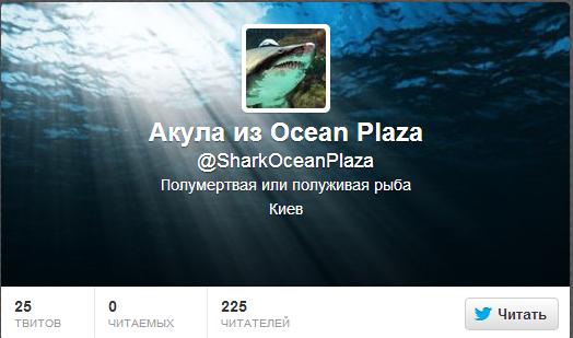 Жизнью акулы в Океан Плаза интересуется более 200 человек