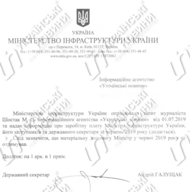 Заработная плата министра инфраструктуры Владимира Омеляна за июнь составила 45,4 тыс гривен