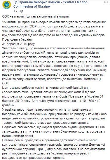 Заявление ЦИК