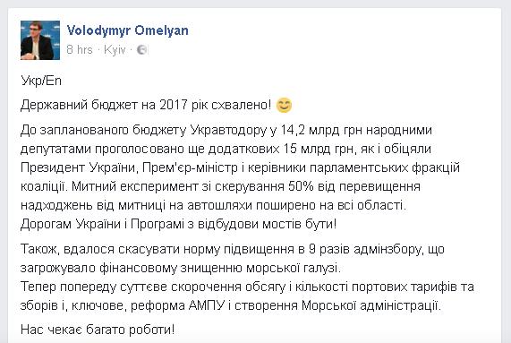 «Укравтодору» выделили избюджета еще 15 млрд грн,— Омелян