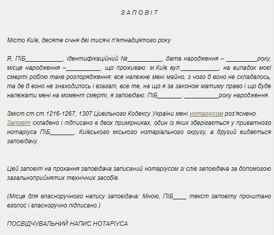 Пример завещания в Украине