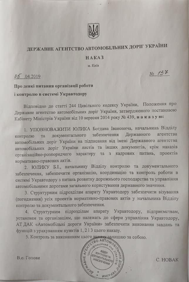 Славомир Новак выдвинул Юлика на пост первого заместителя Укравтодора