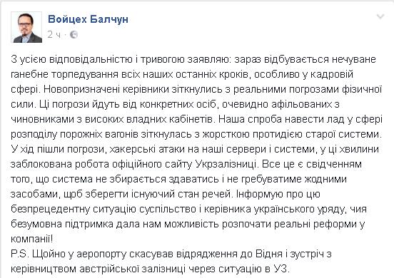 Омелян: Кибератаку наУкрзализныцю совершили украинцы