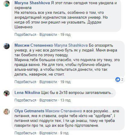 Комментарии студентов КНУ в социальных сетях, часть 2