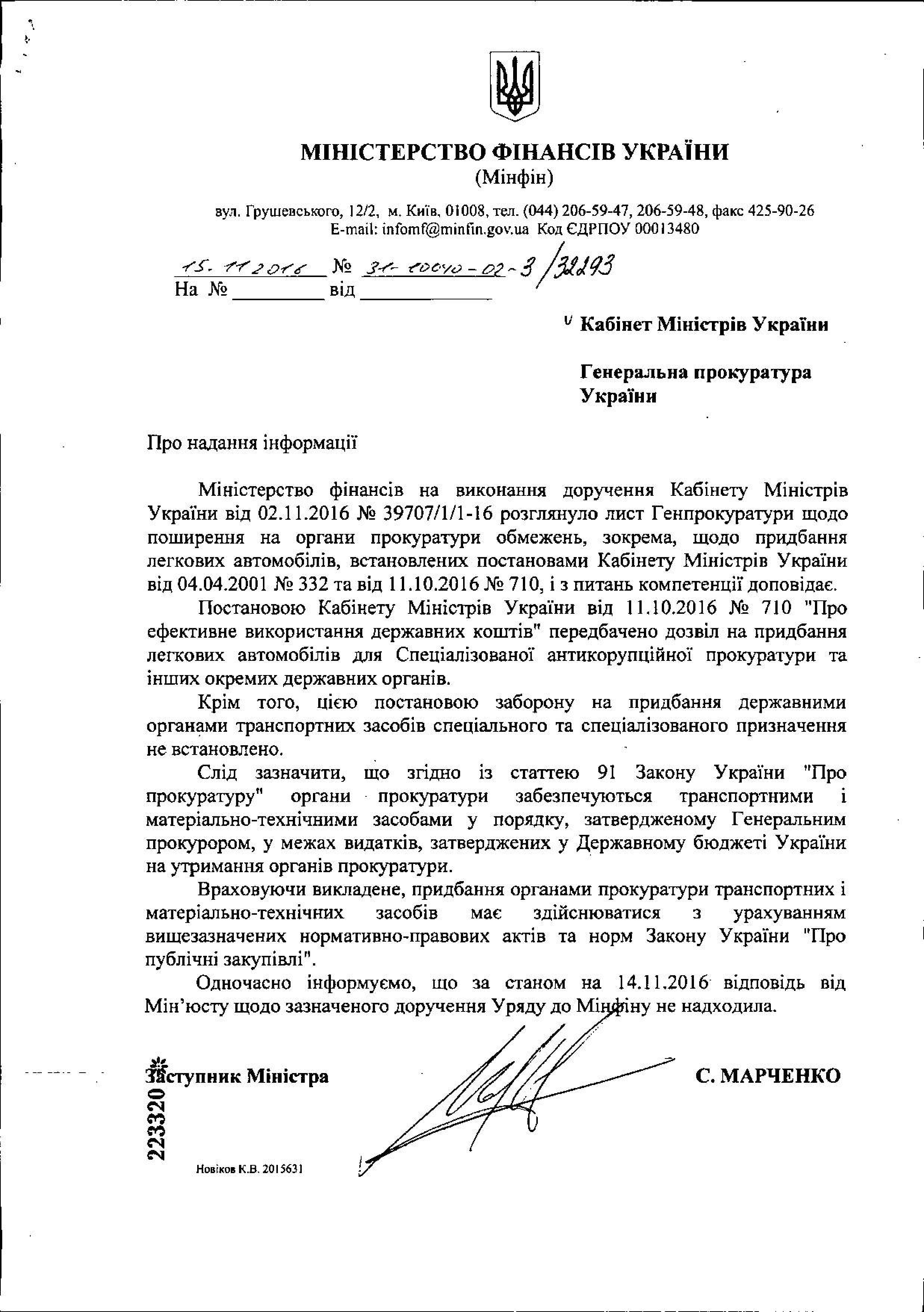 Письмо-ответ на просьбу Генпрокуратуры о разъяснении полномочий