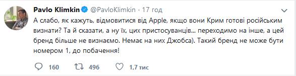 Климкин призвал своих сограждан отказаться от гаджетов компании Apple
