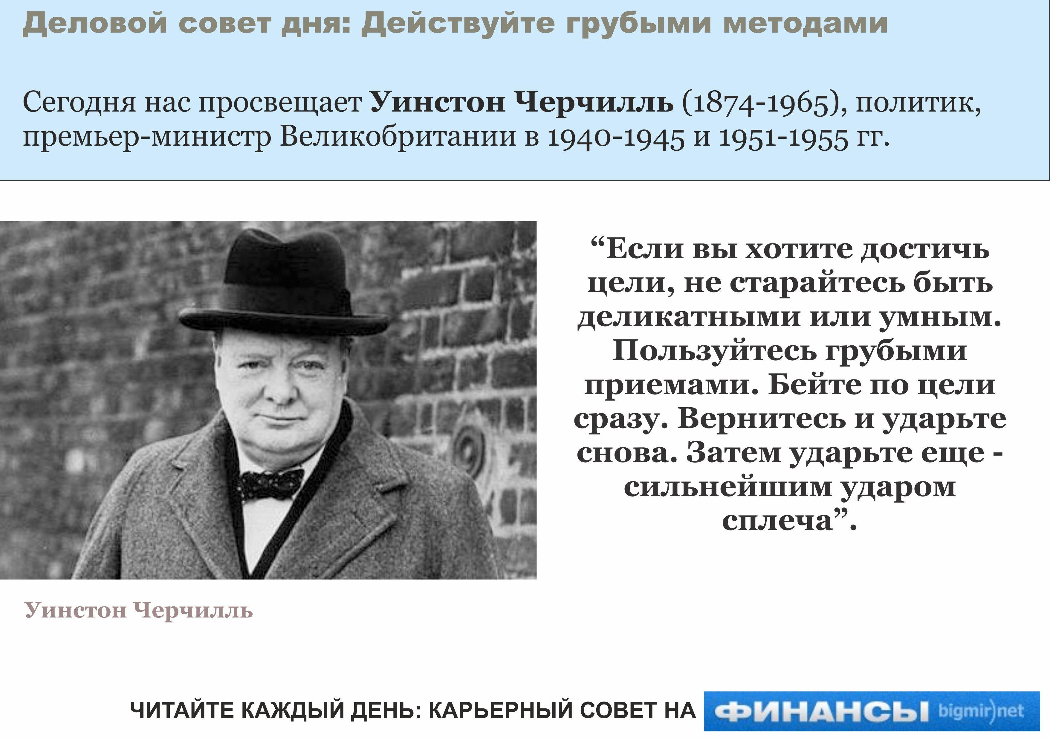 К цели нужно идти напролом, как Уинстон Черчилль