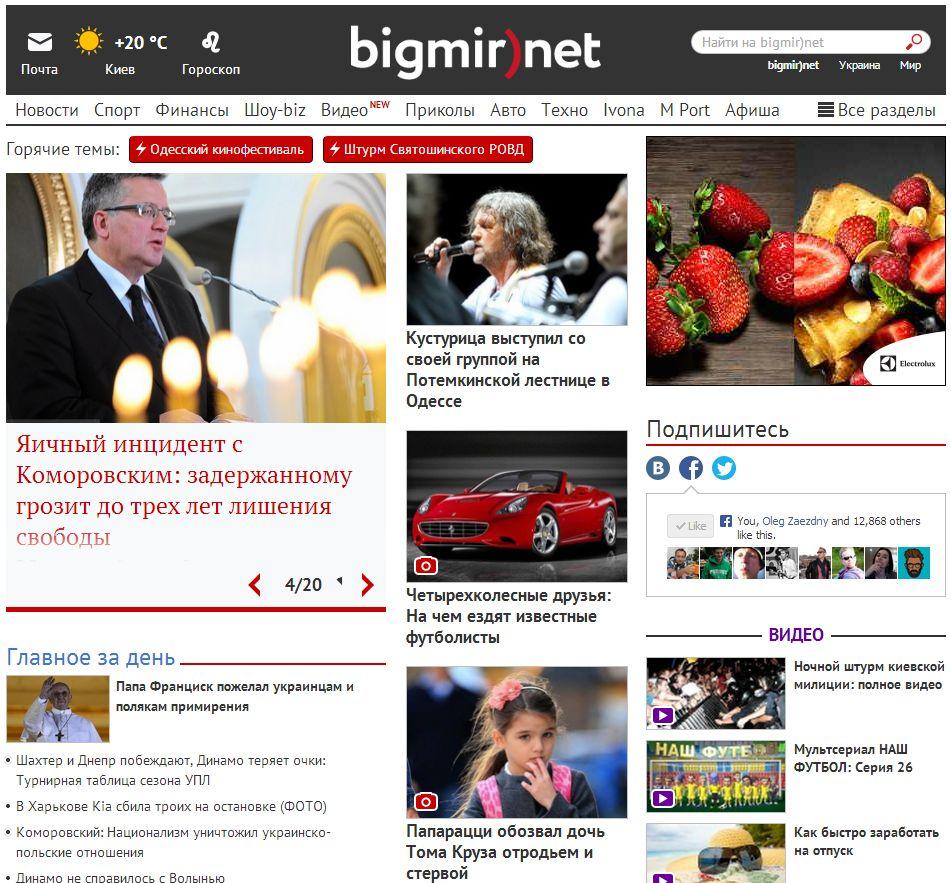 Bigmir)net поменял лицо и стал СМИ