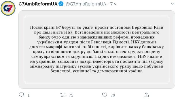 В G7 предостерегли Украину из-за проекта постановления по Нацбанку