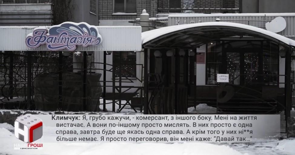 В 2014 году Климчук фигурировал в деле о вымогательстве
