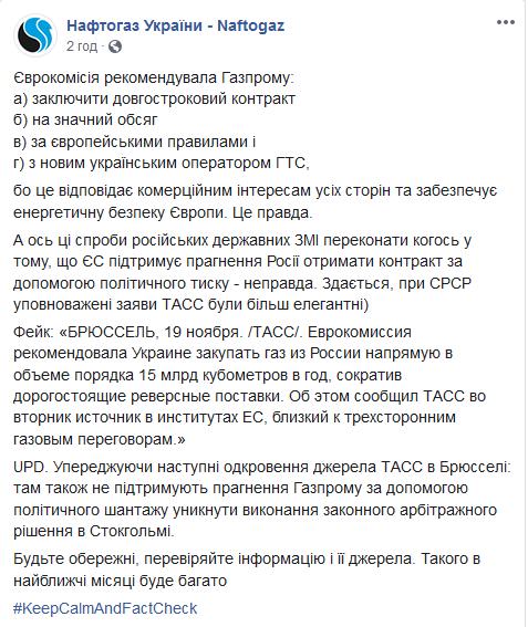 Россия распространила очередной фейк
