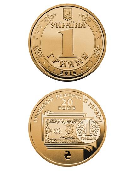 НБУ вводит воборот редкую монету впамять огривне