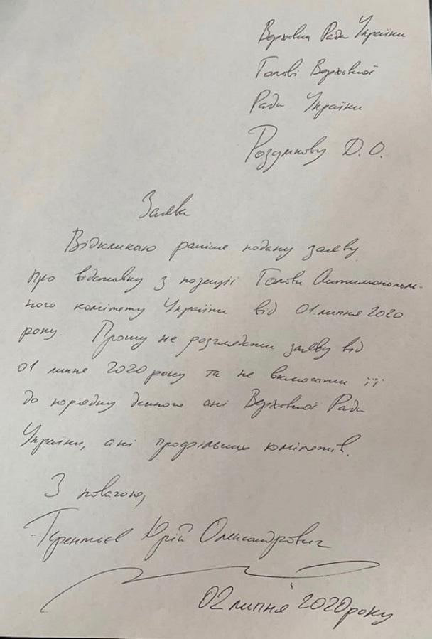 В Украине грядет еще одна громкая отставка