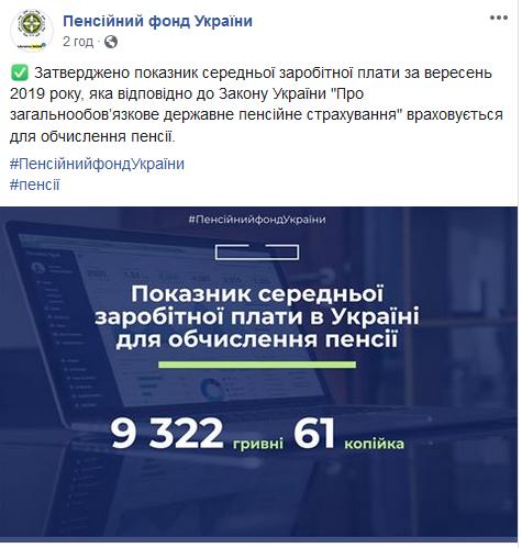 Пенсионный фонд утвердил средний показатель зарплаты в Украине для исчисления пенсии