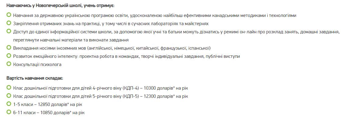 Сколько стоит обучение в Новопечерской школе