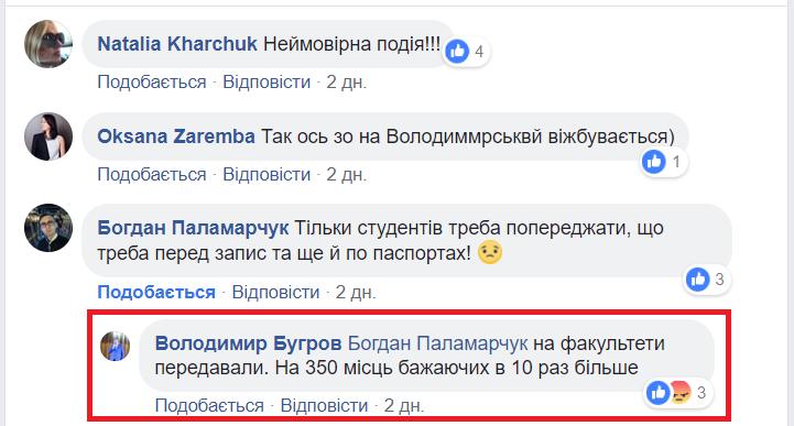 Комментарий Владимира Бугрова, проректора КНУ