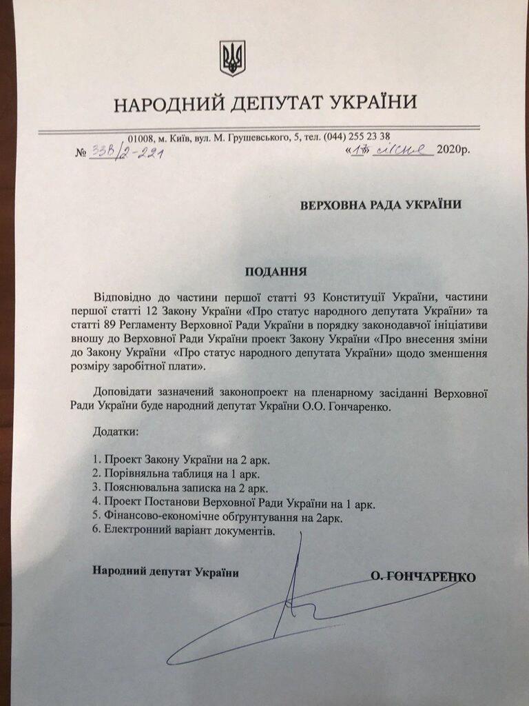 Автор законопроекта - Алексей Гончаренко
