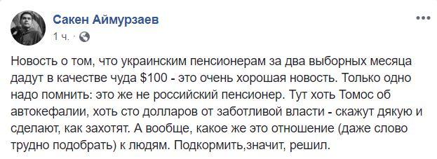 Пост журналиста Сакена Армуйзаева