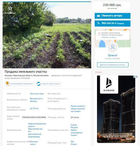 Объявление о продаже земельного участка