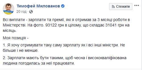 За 3 месяца работы в министерстве Милованов получил 93 122 грн
