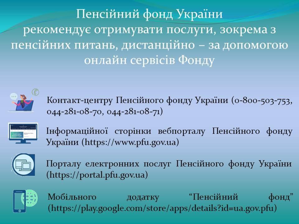 Чтобы получить услуги онлайн, необходимо зарегистрироваться на сайте фонда