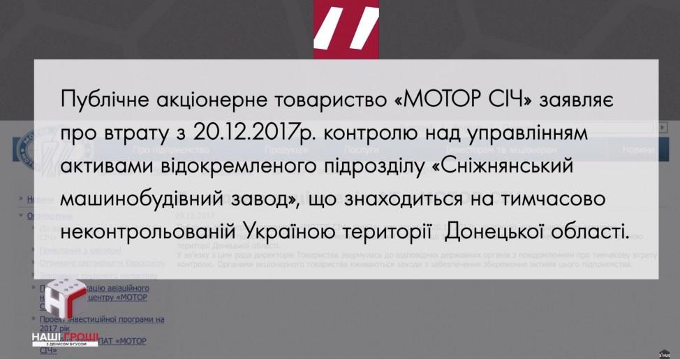 Мотор Сич ведет активную деятельность в ЛДНР