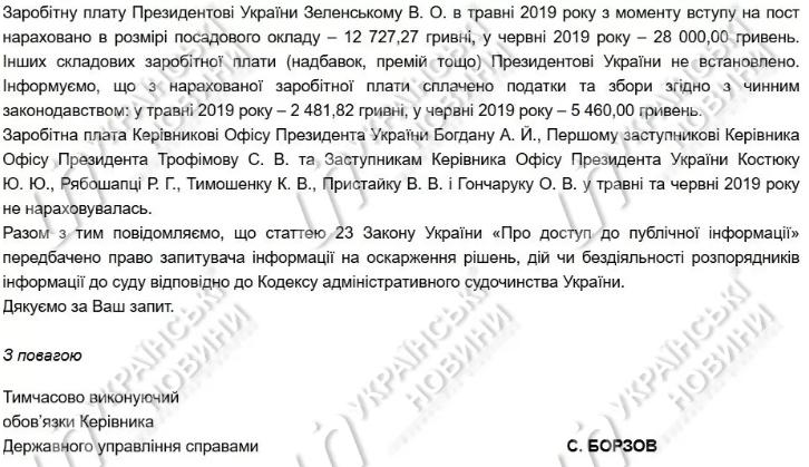 После удержания налогов Зеленский получил 1252 грн за рабочий день в июне