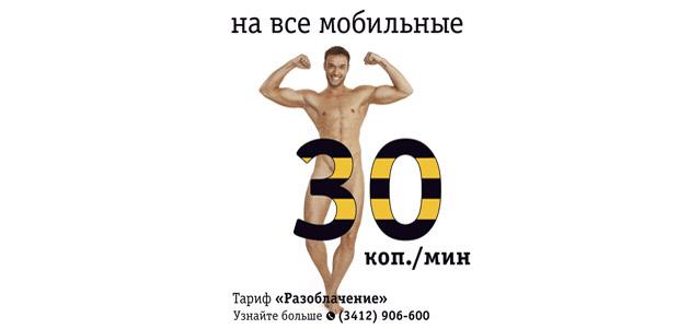 Реклама Билайн с обнаженным парнем